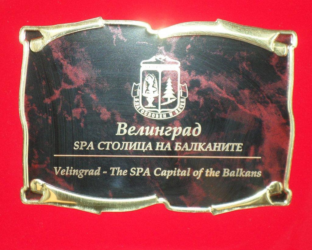 Велинград зеленград
